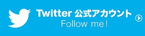 twitter_footer2
